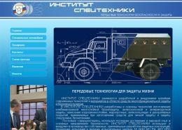 Институт Спецтехники спецавтомобили МВД - insst.ru