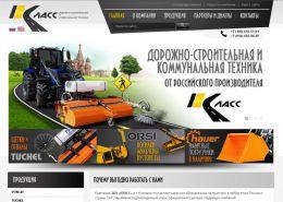 Навесное оборудование.  КЛАСС Коломна - zaoklass.ru