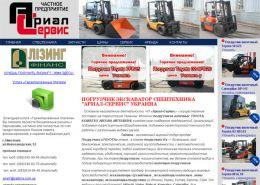 Погрузчик экскаватор спецтехника - arial.com.ua
