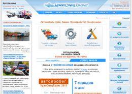 Производство и продажа спецавтотехники - uralst.ru