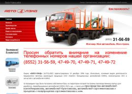 Производство и продажа спецтехники - autolend.ru