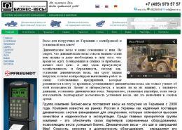 Весы на погрузчик, весы для грейфера - vesi-d.ru