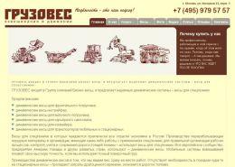 Весы на погрузчик, весы для грейфера - gruzoves.ru