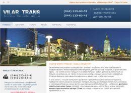 Вывоз мусора в Киеве - vilar-trans.com.ua
